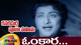 Omkara Full Video Song   Kanaka Durga Pooja Mahima Movie Songs   Krishna Kumari   Kanta Rao - MANGOMUSIC