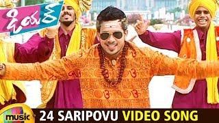 Dear Telugu Movie Songs | 24 Saripovu Video Song | Bharath | Rima Khalingal | Mango Music - MANGOMUSIC