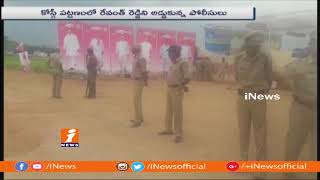 Political War Between Congress Vs TRS In Kosgi | Revanth Reddy Rally | iNews - INEWS