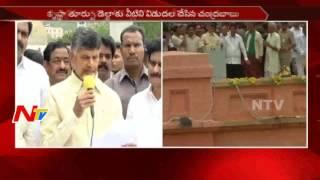Chandrababu Naidu Releases Water From Pattiseema Project || NTV - NTVTELUGUHD