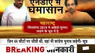 BJP- RSS leaders met in Surajkund to discuss 2019 Lok Sabha polls strategy - ZEENEWS