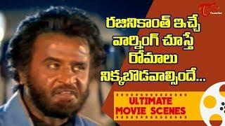 రజనీకాంత్ ఇచ్చే వార్నింగ్ చూస్తే రోమాలు నిక్కబొడవాల్సిందే... | Ultimate Scenes | TeluguOne - TELUGUONE
