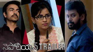 NAPOLEON Official Trailer || Anand Ravi || Ravi Varma || Komali - IGTELUGU