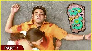 Bobby Telugu Movie Parts | Mahesh Babu  | Aarthi Agarwal | Prakash Raj | Raghuvaran - RAJSHRITELUGU