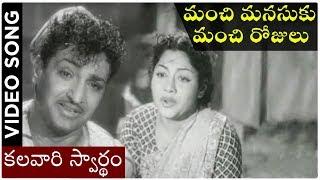 Manchi Manasuku Manchi Rojulu Songs   Kalavari Swardam   N.T. Rama Rao   Rajasulochana - RAJSHRITELUGU