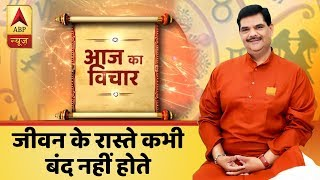 Aaj Ka Vichaar: Path Of Your Life May Change But Will Never End | ABP News - ABPNEWSTV
