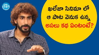 Singer NC Karunya about Mahesh Babu Song Controversy || Celebrity Buzz With iDream - IDREAMMOVIES