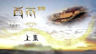 西藏发现  (2集全)