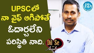 UPSC లో నా వైఫ్ ఆగిపోతే ఓదార్చలేని పరిస్థితి నాది. - Saveesh Varma || Dil Se With Anjali - IDREAMMOVIES