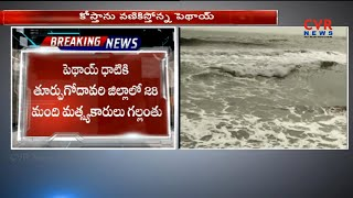 Cyclone Phethai hits coastal Andhra Pradesh : 27 Fishermen Missing in Kakinada | CVR News - CVRNEWSOFFICIAL