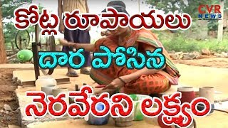 Focus on Common Facility Center & Dye House | Handloom Weavers | Kadapa | Madhavaram | CVR NEWS - CVRNEWSOFFICIAL