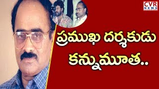 Tollywood Senior Director & Producer Vijaya Bapineedu Passes Away | CVR NEWS - CVRNEWSOFFICIAL