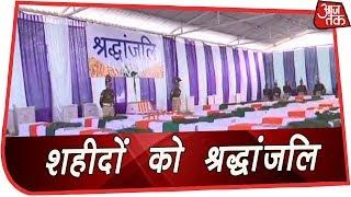बडगाम में दी गई शहीदों को श्रद्धांजलि, लाया जाएगा दिल्ली | Pulwama Attack Update - AAJTAKTV