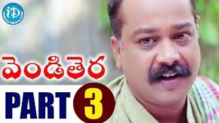 Vendi Thera Movie Part 3 || Saikiran || Rajashekar || Vasantha || Vamshi Raju || Srinivasa Rao - IDREAMMOVIES