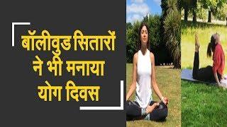 International Yoga Day 2018: Bollywood observes Yoga Day | बॉलीवुड सितारों ने मनाया योग दिवस - ZEENEWS