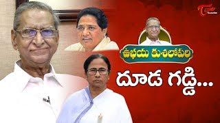 Gollapudi Column | దూడ గడ్డి.. | TeluguOne - TELUGUONE