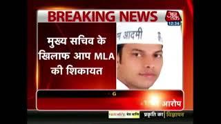 Delhi Slap-gate; AAP MLA Prakash Jarwal Alleges Racial Abuse By Delhi Chief Secretary Anshu Prakash - AAJTAKTV