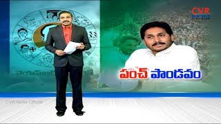 పంచ్ పాండవం : YCP Party Satair on CM Chandrababu Dharma Porata Deeksha | Kaurava Sabha | CVR News - CVRNEWSOFFICIAL