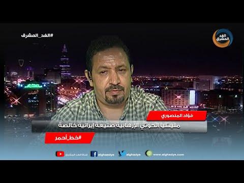 خط أحمر | فؤاد المنصوري: مليشيا الحوثي الإرهابية صنيعة إيرانية خالصة