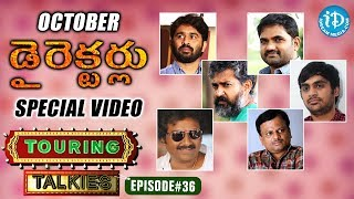 Touring Talkies || Famous Film Directors' Birthdays In October Month || Episode #36 - IDREAMMOVIES