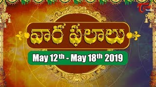 Vaara Phalalu | May 12th to May 18th 2019 | Weekly Horoscope 2019 | TeluguOne - TELUGUONE