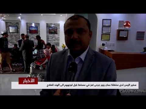 سفير اليمن لدى سلطنة عمان يزور جرحى تعز في مسقط قبل توجههم الى الهند للعلاج