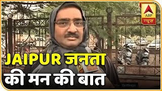 Who will be the CM of Rajasthan, Jaipur expresses its wish - ABPNEWSTV