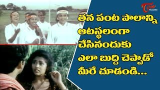 Nagarjuna and Meena Ultimate Movie Scene from President Gari Pellam | TeluguOne - TELUGUONE