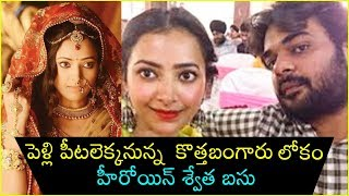 Shweta Basu Prasad Is Getting Ready For Marriage | Latest News Of Shweta Basu Prasad - RAJSHRITELUGU