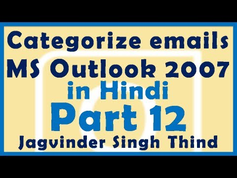 Microsoft Outlook 2007 - Tips and Tricks Part 12 Categorize emails in Hindi by JagvinderThind