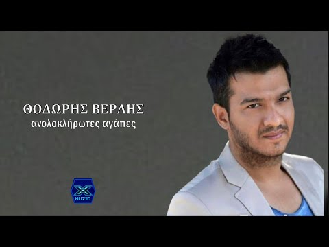 Anoloklirotes Agapes - Thodoris Verlis    Ανολοκλήρωτες Αγάπες - Θοδορής Βερλής