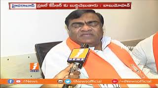 BJP Leader Babu Mohan Face To Face After Join BJP Party | Comments On KCR | iNews - INEWS
