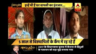 Master Stroke: Muslim families of Shamli ask, why we are not being taken back to Muzaffarnagar - ABPNEWSTV