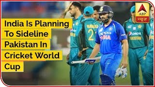 India Is Planning To Sideline Pakistan In Cricket World Cup | ABP News - ABPNEWSTV