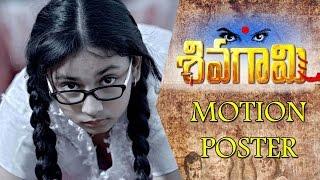 Sivagami Telugu Movie Motion Poster | Priyanka Rao | Suhasini | Indiaglitz - IGTELUGU
