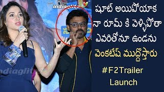 I go straight to my room after completing shoot: Tamannaah | F2 Trailer Launch - IGTELUGU
