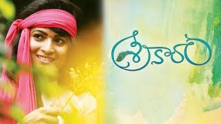 Sreekaram || Telugu Short film 2017 || Directed by Jayachandra Akuthotha - YOUTUBE