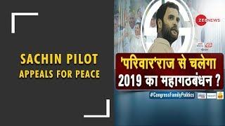Taal Thok Ke: Sachin Pilot asks Congress workers to maintain peace - ZEENEWS