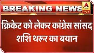 Match Nahi Khelna Surrender Se Khatarnak: Shashi Tharoor on Indo-Pak WC19 face-off - ABPNEWSTV