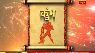 Daily Horoscope with Pawan Sinha: Here is prediction for the day, April 26 - ABPNEWSTV