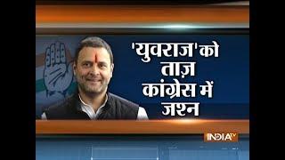 Rahul Gandhi to take charge as Congress President today - INDIATV