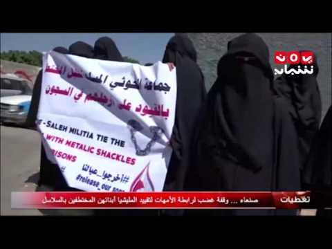 تغطيات ..صنعاء وقفة غضب لرابطة الامهات لتقييد المليشيا ابنائهن المختطفين بالسلاسل 20-10-2016