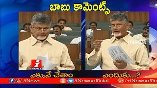 CM Chandrababu Speech Highlights Of AP Assembly | Budget Sessions 2019 | iNews - INEWS