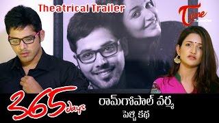 RGV's 365 Days Movie Theatrical Trailer | Nandu | Anaika - TELUGUONE