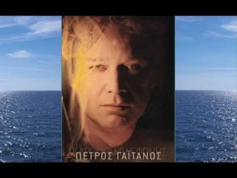 Πέτρος Γαϊτάνος - Σύνορα αγάπης - Petros Gaitanos - Synora agapis