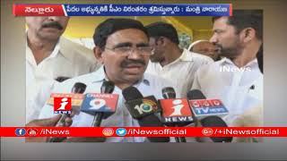 Minister Narayana Participate pasupu Kunkuma Program In Nellore | iNews - INEWS