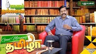 Naalum Nallavai 14-09-2016 – Puthuyugam TV