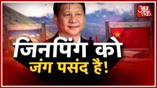 Chinese President Xi Jinping To Deploy Heavy Military Forces At The Border | Vishesh - AAJTAKTV