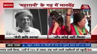 Madhya Pradesh में Congress का 'वचन' Vs BJP की 'दृष्टि' | खबरदार - AAJTAKTV