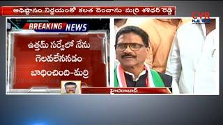 Sr Congress Leader Marri Shashidhar Reddy Sensational Comments Over Sanath Nagar MLA Ticket lCVRNEWS - CVRNEWSOFFICIAL